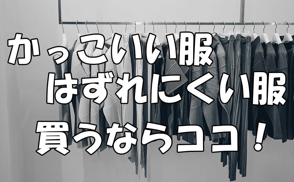 メンズの服はどこで買う