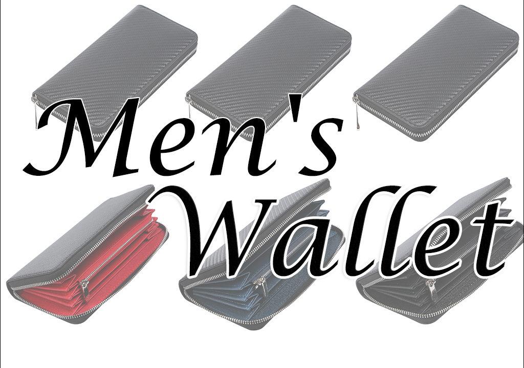 メンズの財布はどこで買うのがいいの