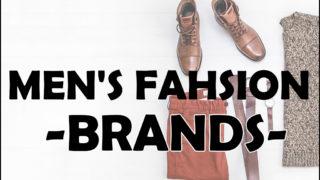 メンズファッションブランドまとめ記事のサムネイル