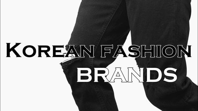 韓国ファッションブランド