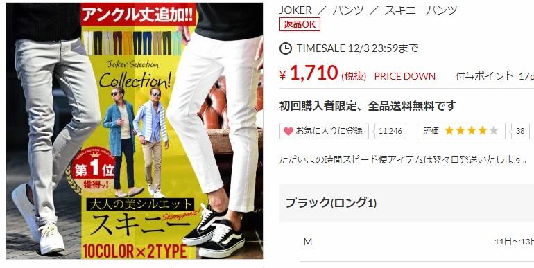 joker-定番洋服